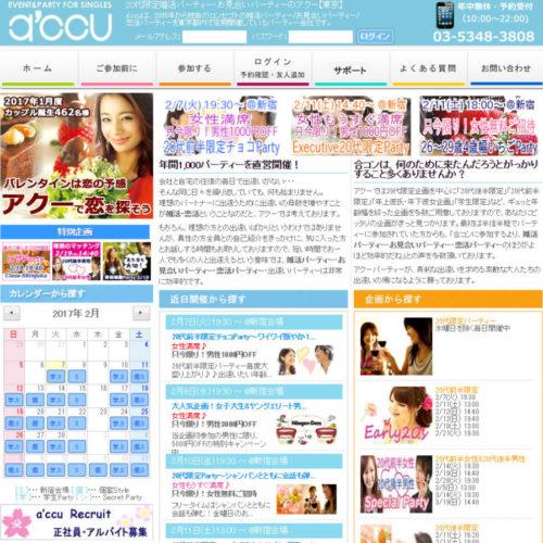 アクー公式サイト