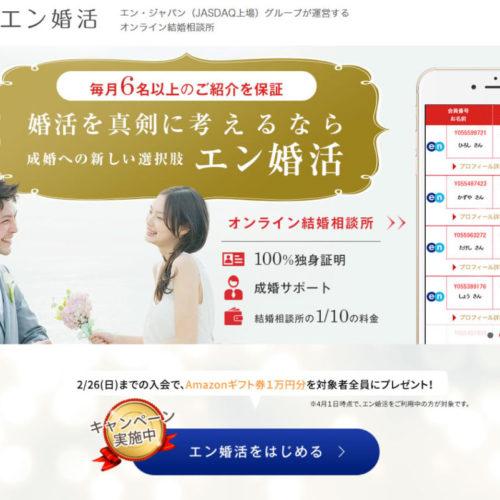 エン婚活公式サイト
