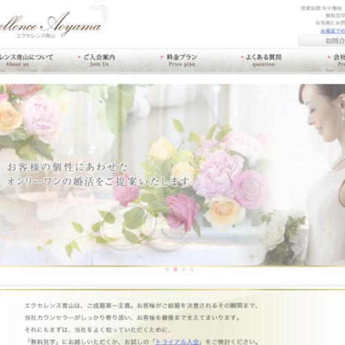 エクセレンス青山公式サイト