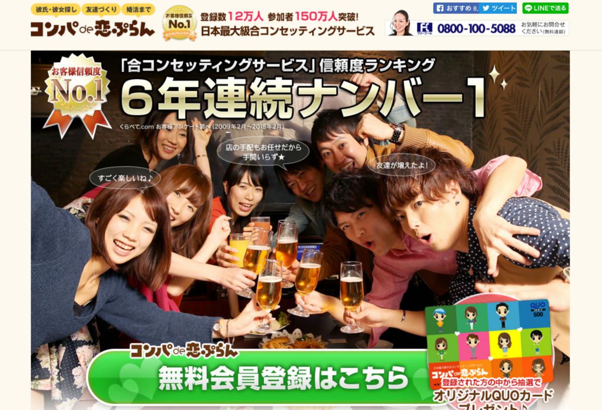 合コンセッティングサービス「コンパde恋プラン」