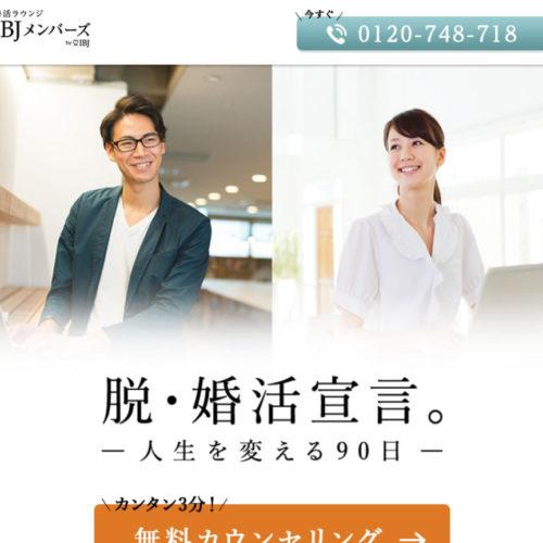 IBJ公式サイト
