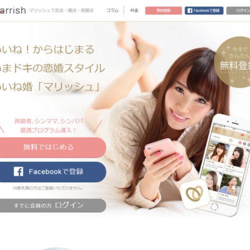 マリッシュ公式サイト