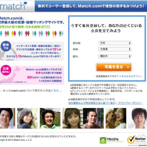 マッチドットコム公式サイト