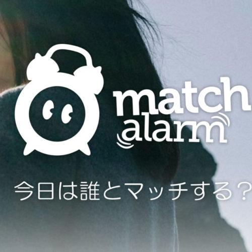 マッチアラーム公式サイト