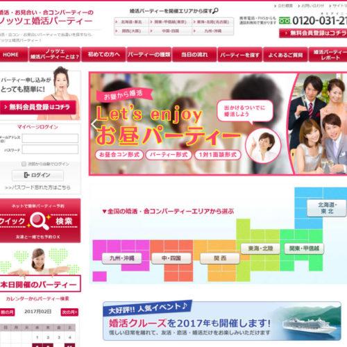 ノッツェ公式サイト