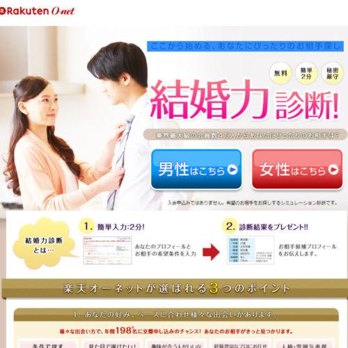 楽天オーネット公式サイト