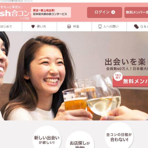 ラッシュ公式サイト