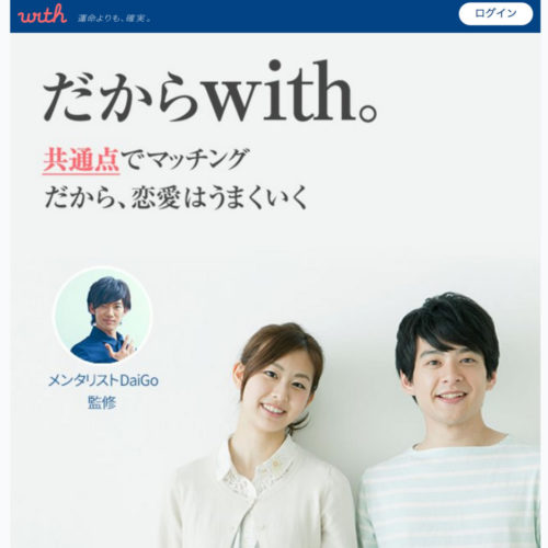 with公式サイト