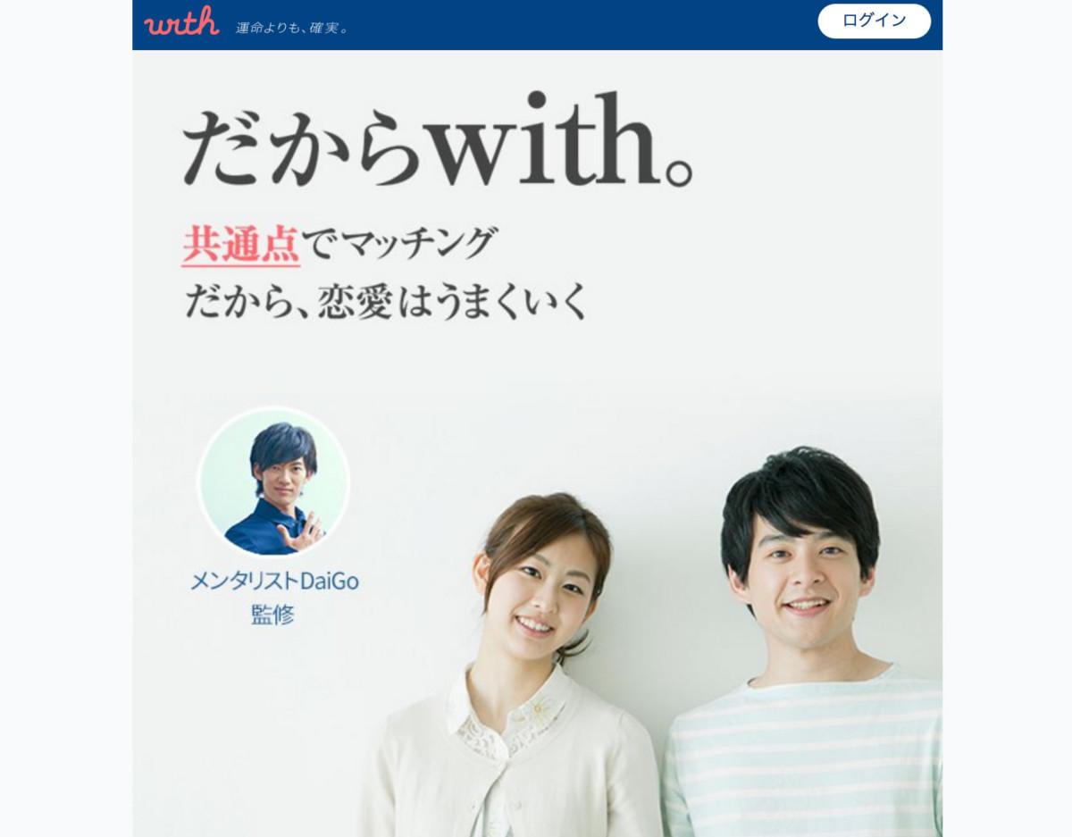 「with」の評判を体験女子が徹底調査!利用方法も解説