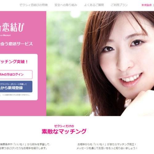 ゼクシー恋結び公式サイト
