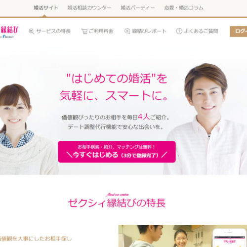 ゼクシー縁結び公式サイト