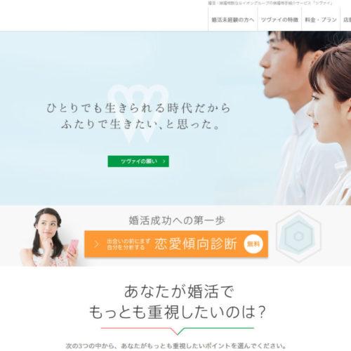 ツヴァイ公式サイト