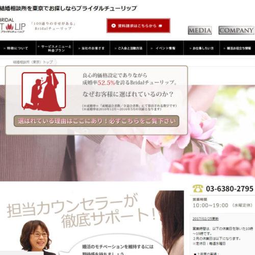 bridalチューリップ公式サイト