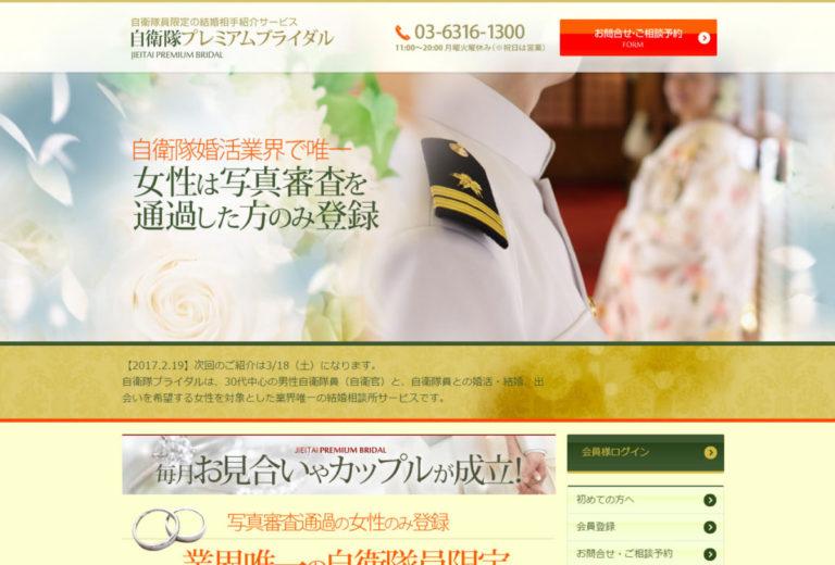 自衛隊ブライダル公式サイト