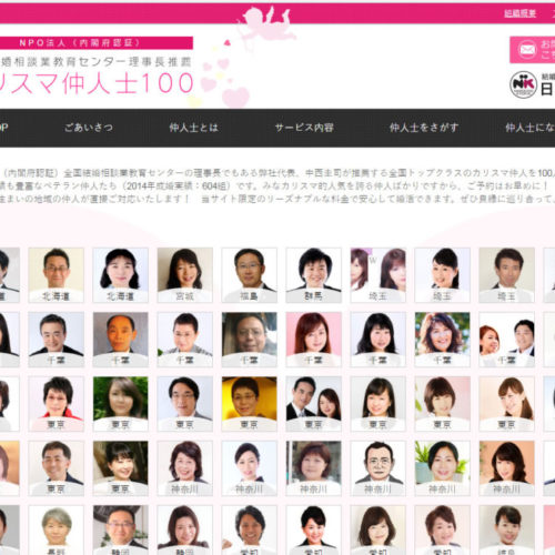 カリスマ仲人士100公式サイト
