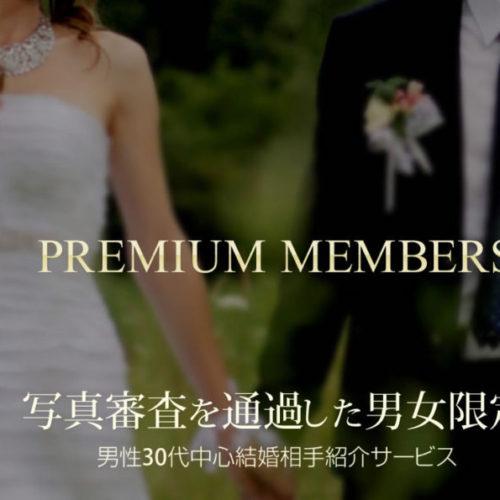 PREMIUMMEMBERS公式サイト
