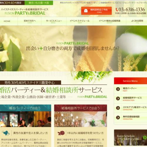 Fusion Bridal公式サイト