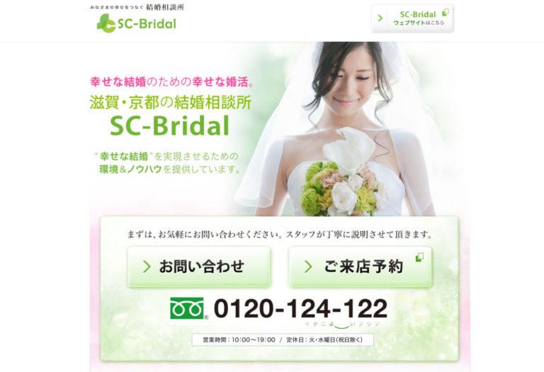 SC-Bridal公式サイト