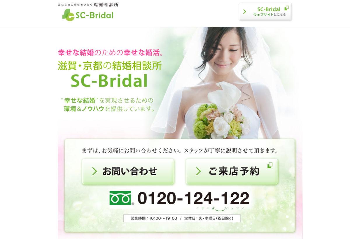 「SC-Bridal」は評判通りの結婚相談所?婚活女子が徹底調査
